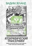 """Обложка книги """"Апокрифический Трансерфинг"""""""