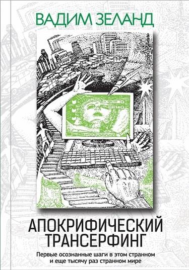 """Купить книгу """"Апокрифический Трансерфинг"""""""