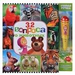 """Маша и Медведь. 32 вопроса о животных (+ """"умная ручка"""")"""