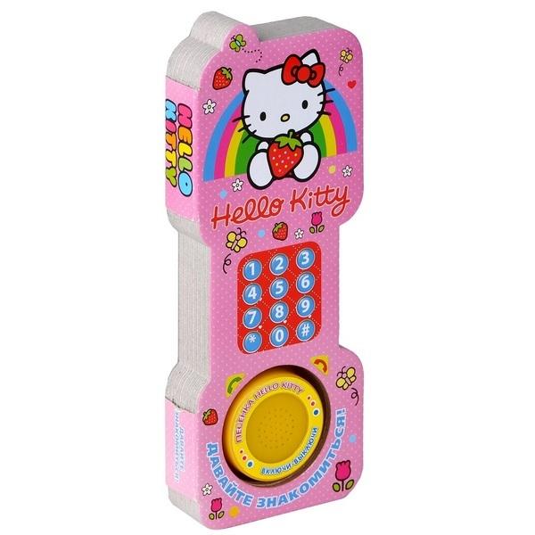"""Купить книгу """"Hello Kitty. Давайте знакомиться! Книжка-игрушка"""""""