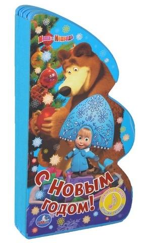 """Купить книгу """"Маша и Медведь. С Новым годом! Книжка-игрушка"""""""