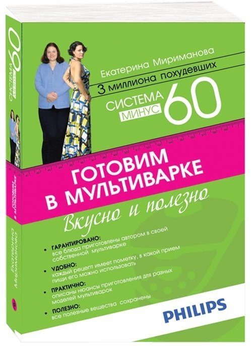 "Купить книгу ""Система минус 60. Готовим в мультиварке"""