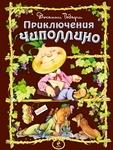 """Обложка книги """"Приключения Чиполлино"""""""