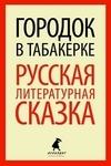 """Купить книгу """"Городок в табакерке. Русская литературная сказка"""""""
