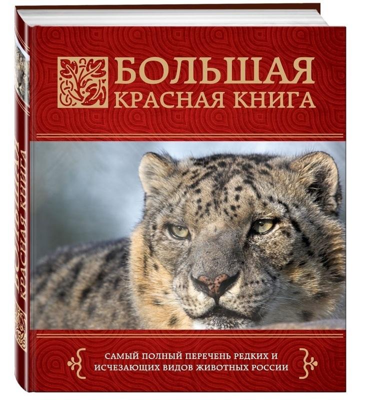 """Купить книгу """"Большая Красная книга"""""""