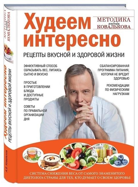 """Купить книгу """"Худеем интересно. Рецепты вкусной и здоровой жизни"""""""