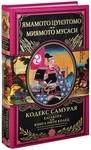 Кодекс самурая. Хагакурэ. Книга Пяти Колец - купить и читать книгу