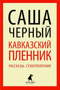 Обложка книги кавказский пленник кто автор рассказа