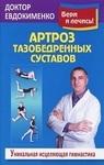 Артроз тазобедренных суставов. Уникальная исцеляющая гимнастика