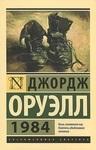 """Фото книги """"1984"""""""