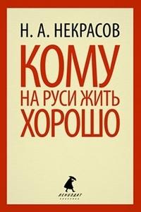Кому на Руси жить хорошо - купить и читать книгу