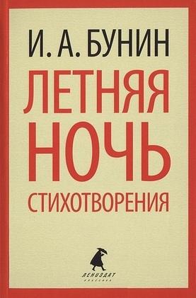 """Купить книгу """"Летняя ночь"""""""