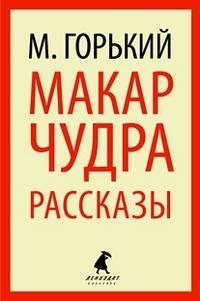 """Купить книгу """"Макар Чудра. Рассказы"""""""