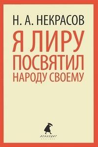 """Купить книгу """"Я лиру посвятил народу своему"""""""