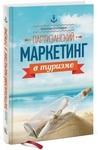 """Купить книгу """"Партизанский маркетинг в туризме"""""""