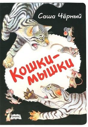 "Купить книгу ""Кошки-мышки"""