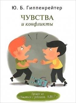 """Купить книгу """"Чувства и конфликты"""""""
