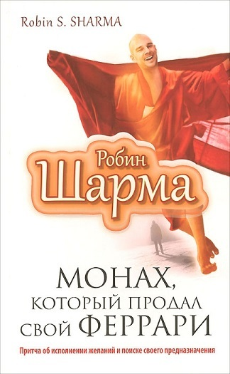 """Купить книгу """"Монах, который продал свой 'феррари'. Притча об исполнении желаний и поиске своего предназначения"""""""
