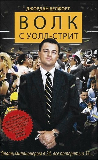 """Купить книгу """"Волк с Уолл-стрит"""""""