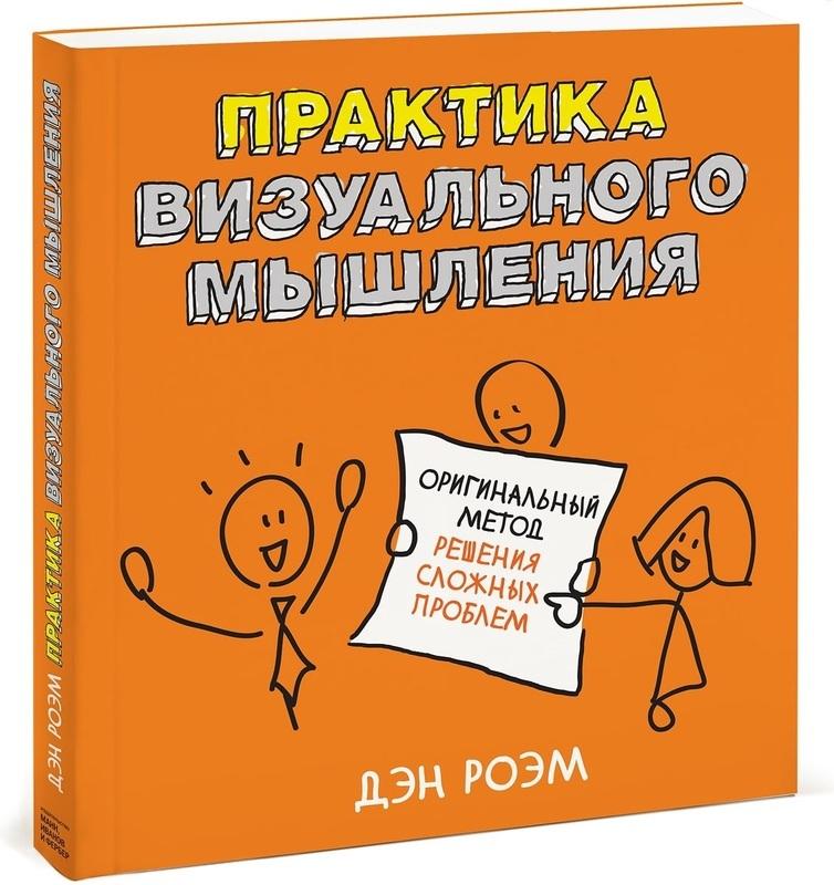 """Купить книгу """"Практика визуального мышления. Оригинальный метод решения сложных проблем"""""""