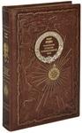 Плавания капитана флота Федора Литке вокруг света и по Северному Ледовитому океану (подарочное издание)