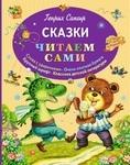 Генрих Сапгир. Сказки