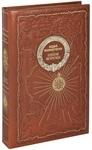 Открытие Антарктиды (подарочное издание)