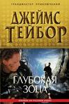 Обложки книг Джеймс Д. Тейбор
