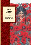 """Книга """"Цветы зла"""" обложка"""