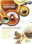 Енциклопедія чомучки