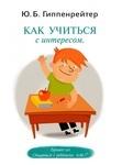 """Обложка книги """"Как учиться с интересом"""""""