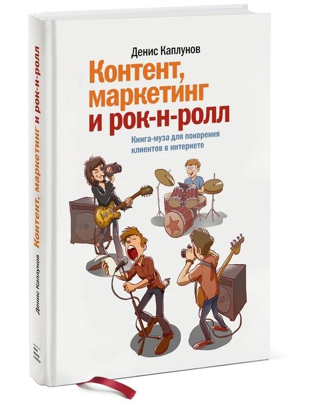 """Купить книгу """"Контент, маркетинг и рок-н-ролл. Книга-муза для покорения клиентов в интернете"""""""
