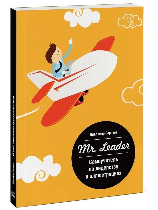 """Купить книгу """"Mr. Leader. Самоучитель по лидерству в иллюстрациях"""""""