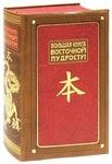 Большая книга восточной мудрости (эксклюзивное подарочное издание)