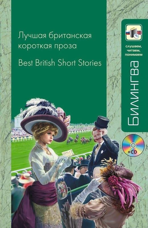 """Купить книгу """"Лучшая британская короткая проза / Best British Short Stories (+ CD)"""""""