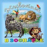 """Купить книгу """"Животные в зоопарке"""""""