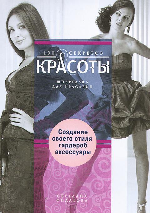 """Купить книгу """"Создание собственного стиля. Гардероб и аксессуары"""""""