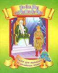 Морской царь и Василиса Премудрая / The Sea King and Vasilisa the Wise