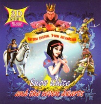 "Купить книгу ""Snow White and the Seven Dwarts / Белоснежка и семь гномов (+3D-очки)"""