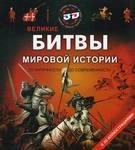 Великие битвы мировой истории от античности до современности (+3D очки)