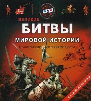 """Купить книгу """"Великие битвы мировой истории от античности до современности (+3D очки)"""""""