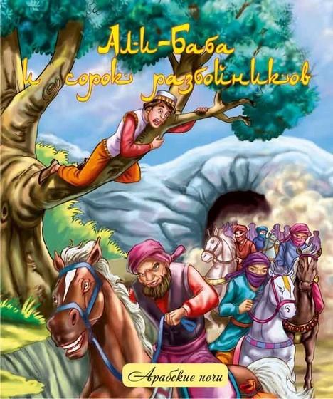 """Купить книгу """"Али-Баба и 40 разбойников"""""""
