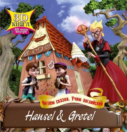 """Купить книгу """"Hansel & Gretel / Ганс и Гретта (+3D-очки)"""""""