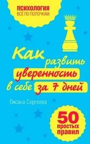 Обложка книги Как развить уверенность в себе за 7 дней: 50 простых правил