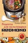 Рецепты для мультиварки Redmond