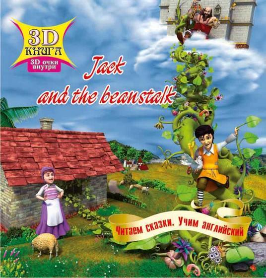 """Купить книгу """"Jack and the Beanstalk / Джек и бобовый стебель (+3D-очки)"""""""