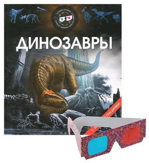 """Купить книгу """"Динозавры (+3D очки)"""""""