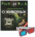 Увлекательные факты о животных (+3D очки)