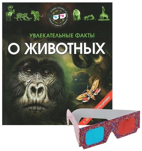 """Купить книгу """"Увлекательные факты о животных (+3D очки)"""""""