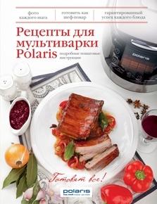 Обложка книги поларис рецептов для мультиварки